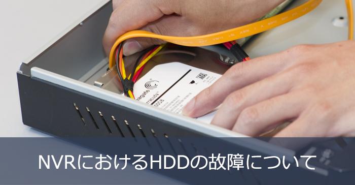NVRにおけるHDDの故障について