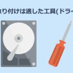 HDDの取り付けは適した工具(ドライバー)で