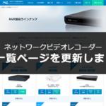 NVR製品一覧ページを更新しました!