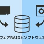 【データ保護】どちらを選ぶ?ハードウェアRAIDとソフトウェアRAID