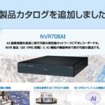 製品カタログを追加しました(NVR708AI)
