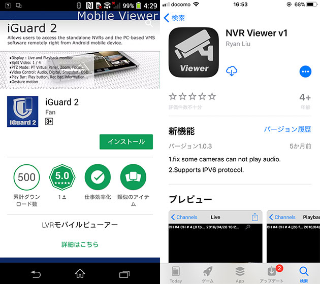 iGuard2(Android) NVR viewer v1(iOS)