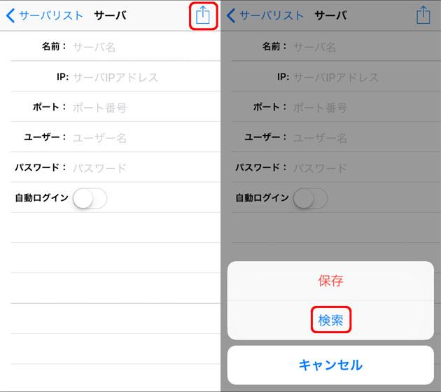 NVR viewer v1(iOS)NVRの設定情報を入力するページです。