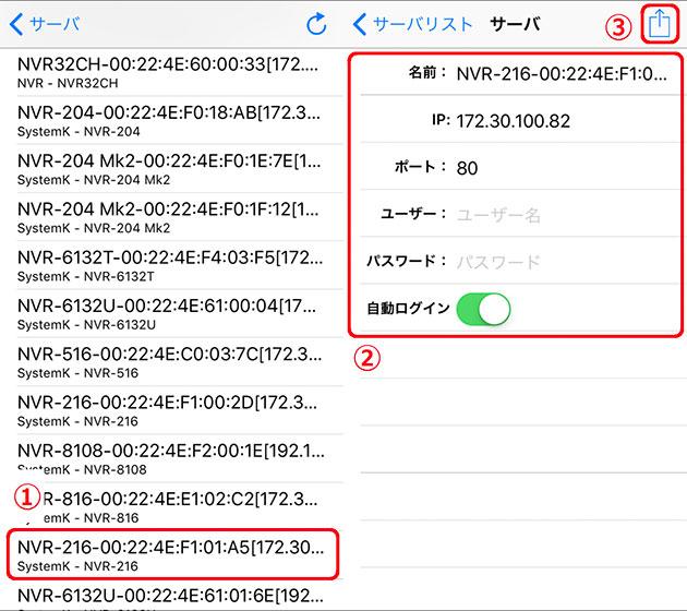 NVR viewer v1(iOS)検索結果から接続したいNVRをタップします