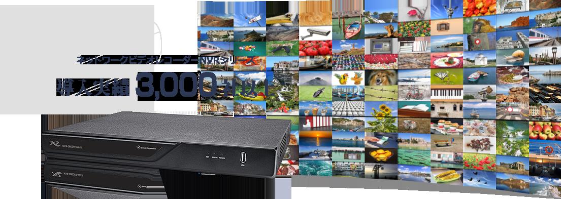 ネットワークビデオレコーダーNVRシリーズ導入実績3,000社以上